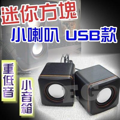 M1A42  破盤價 迷你方塊小喇叭 USB音箱迷你便攜2.0低音炮喇叭 迷妳小音箱2.1重低音炮USB 台式機喇叭