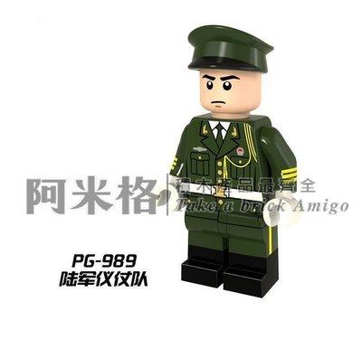 阿米格Amigo│PG989* 陸軍儀仗隊 軍人 軍事系列 積木 第三方人偶 非樂高但相容 袋裝
