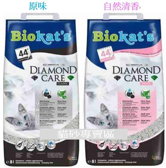 ✪寵物隊長n✪附發票~德國 Biokat s寶凱-雙鑽超效能除臭貓砂-原味&自然清香 /8L 包《3包賣場》