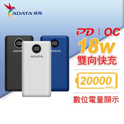威剛 ADATA P20000QCD【白色】行動電源 20000mAh 保固公司貨 含稅 (AD-P20000QC-W)