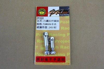MOTORS- POSH白鐵螺絲(YAMAHA車種拉桿用)勁戰/GTR/BWS/RS/CUXI/RAY125