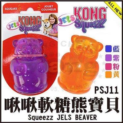 美國KONG - L號 啾啾軟糖熊寶貝《Large Squeezz Jels Beaver》 PSJ11