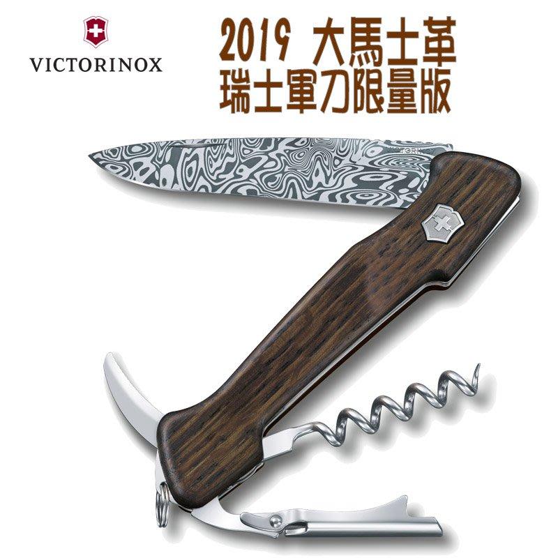 瑞士維氏 Victorinox  130mm  6用 瑞士刀 2019 大馬士革刀 限量版 0.9701.J19