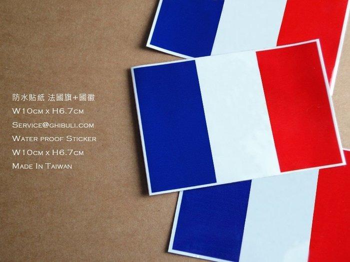 【國旗貼紙專賣店】法國國旗貼紙/機車/汽車/抗UV/防水/France/各國家、各尺寸都有賣