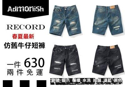 【Admonish 】 RECORD 街頭繡花破壞 牛仔短褲 水洗藍 水洗黑 破壞  501 511  兩件免運