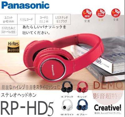 ㊑DEMO影音超特店㍿日本Panasonic RP-HD5 Hi-Res audio 立體聲耳罩式耳機