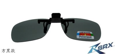 MIT超值最下殺!謹此這檔!【SRX品牌代理偏光鏡】近視眼鏡專用夾式可掀 抗UV400 專業級偏光眼鏡(七款)