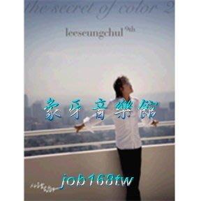 【象牙音樂】韓國人氣男歌手-- 李承哲 Lee Seung Chul vol.9 - The Secret of Color 2