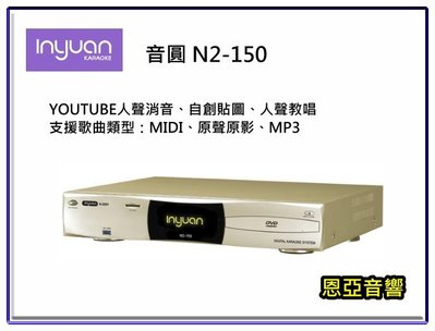 【恩亞音響】音圓N2-150伴唱機 YOUTUBE人聲消音 支援歌曲類型MIDI、原聲原影、MP3