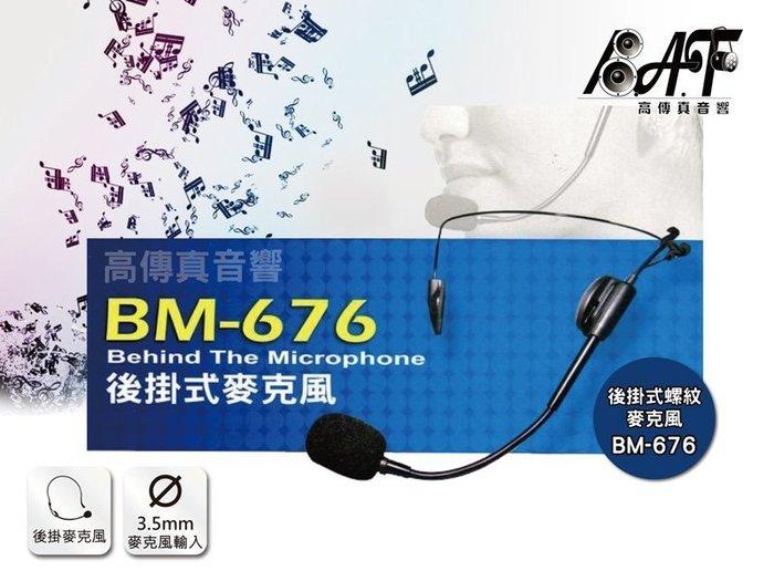 高傳真音響 BSD【 BM-676】 後掛式麥克風 台灣製造