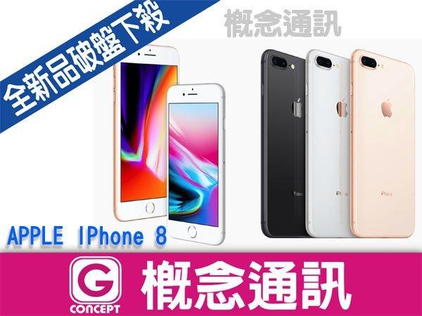 比價王x概念通訊-新竹概念→蘋果 iPhone8 256G (4.7)空機【搭配門號折扣全額可入預繳】