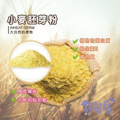 """熊芶居 """"小麥胚芽(1KG)""""  新鮮 限量 可搭配 大豆蛋白 乳清蛋白 膠原蛋白 奇亞子 洋車前子殼 卵磷脂"""
