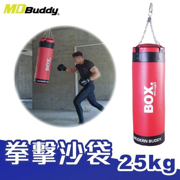 MDBuddy 拳擊沙袋 25KG (免運 重訓 搏擊 散打 健身【99301625】≡排汗專家≡