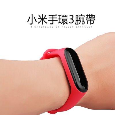 小胖 小米 手環 3 透明探索版 簡約純色回環釘扣矽膠錶帶 MI 手環 2 柔軟佩戴舒適 抗拉扯不變形 智能手環替換腕帶
