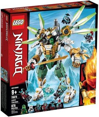 Lego Ninjago 70676 Lloyd's Titan Mech - 全新(注意內文/交收地點及時間)