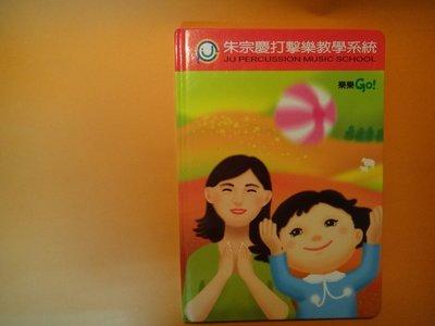 【愛悅二手書坊 23-29】朱宗慶打擊樂教學法  樂樂GO!   朱宗慶/著    傑優文化