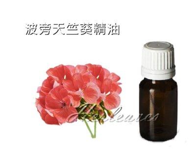 禾葉屋《Herleaves天然植物精油》波旁天竺葵精油100ml 特價600 帶有淡淡的玫瑰香氣