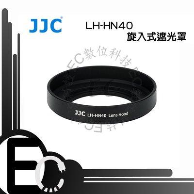 【EC數位】JJC HN-40 遮光罩 LH-HN40 Nikon Z50 Z DX 16-50mm 取代 HN-40