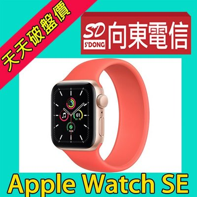【向東-南港忠孝店】全新apple watch  Series SE GPS 44MM 攜碼遠傳688單機3000元