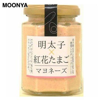 【月牙日系】日本製 後藤屋 明太子&紅花 蛋黃醬 美乃滋醬 130g 抹醬 沙拉醬