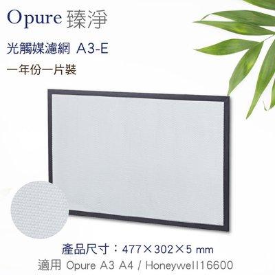 【Opure 臻淨】A3-E第四層光觸媒濾網(適用A3 A4) 3M Honeywell 日立 大金 飛利浦 LG 夏普 台南市
