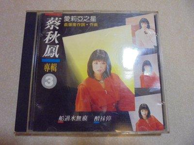 牛哥哥二手書*cd專賣愛莉亞唱片發行made in japan----蔡秋鳳 專輯3 船過水無痕 專輯