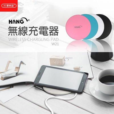 【HANG】W21 無線充電盤 NCC檢驗合格 輕薄便攜小巧型 ※附贈100cm充電線