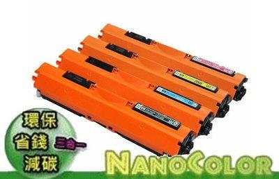 【彩印】HP CLJ M176n M177fw 紅色環保碳匣 CF353A CF353 130A 選四支$2000