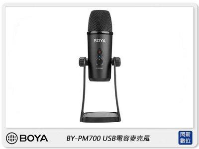 ☆閃新☆BOYA BY-PM700 USB 電容麥克風 (公司貨)