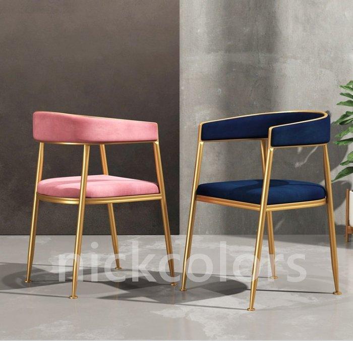 尼克卡樂斯 ~ 北歐風輕奢華餐椅 電腦椅 化妝台椅 書桌椅 餐廳椅 咖啡廳椅子 網紅椅 工業風椅子 絨布椅 皮革椅