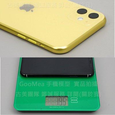 GooMea模型 A貨 Apple 蘋果 iPhone 11 6.1吋 雙面玻璃+金屬CNC一體成形展示樣品贈品擺樣展出