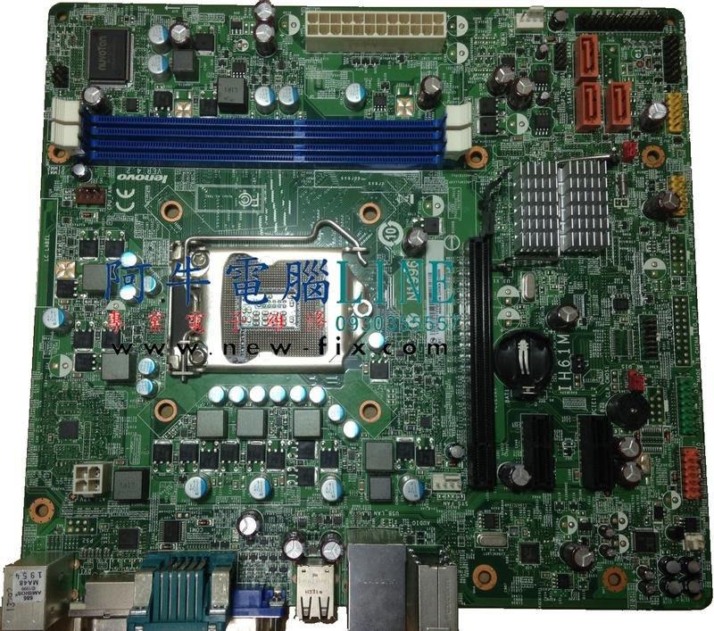 新竹阿牛-聯想 Lenovo M72e  不開機 主機板維修 更換