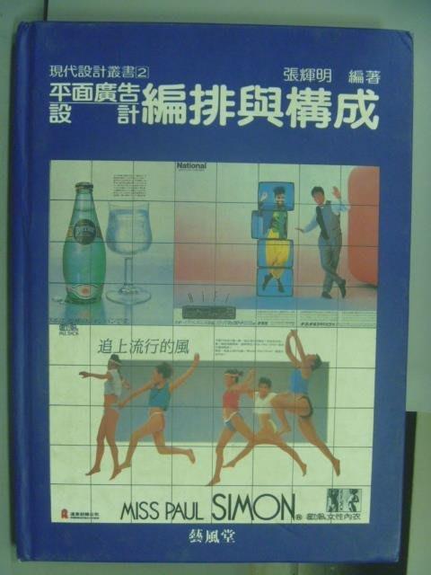 【書寶二手書T7/廣告_QMJ】平面廣告設計編排與構成_張輝明_民82