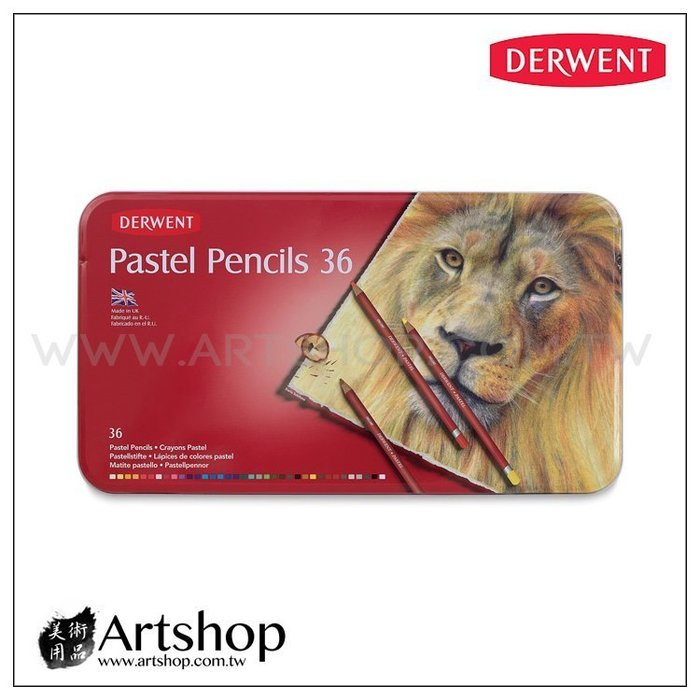 【Artshop美術用品】英國 Derwent 德爾文 粉彩色鉛筆 (36色) 兩種圖案隨機出