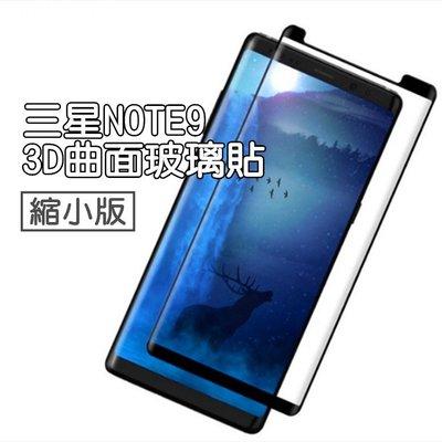 Samsung NOTE9 3D曲面玻璃貼 縮小版 NOTE9玻璃貼 NOTE9滿版玻璃貼 縮小滿版 三星