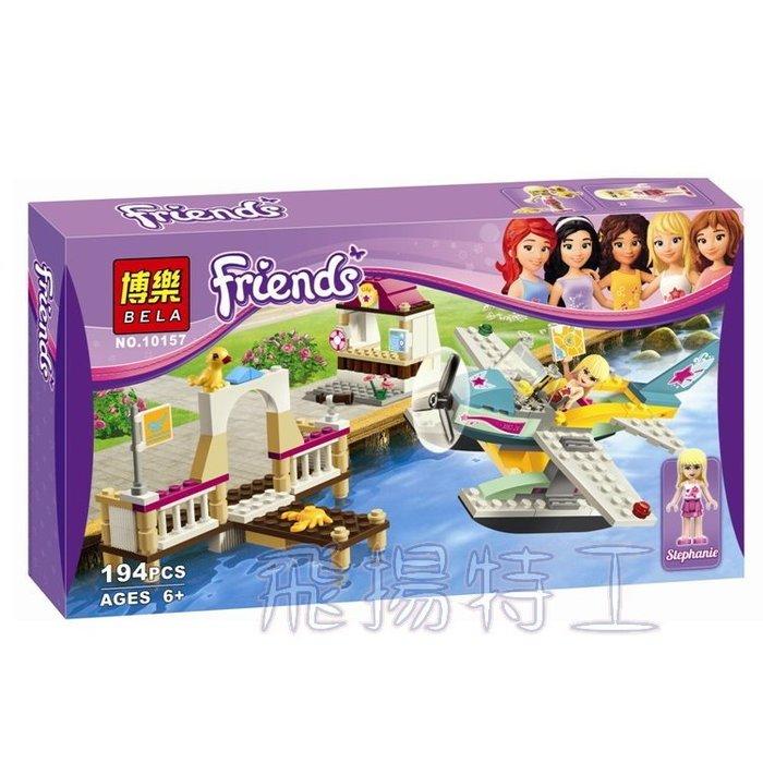 【飛揚特工】博樂 小顆粒 積木套組 女孩 10157 愛心湖飛行俱樂部(非樂高,可與 LEGO 相容)