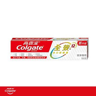 高露潔 全效牙膏 清淨薄荷(150g)〔生活百坊〕
