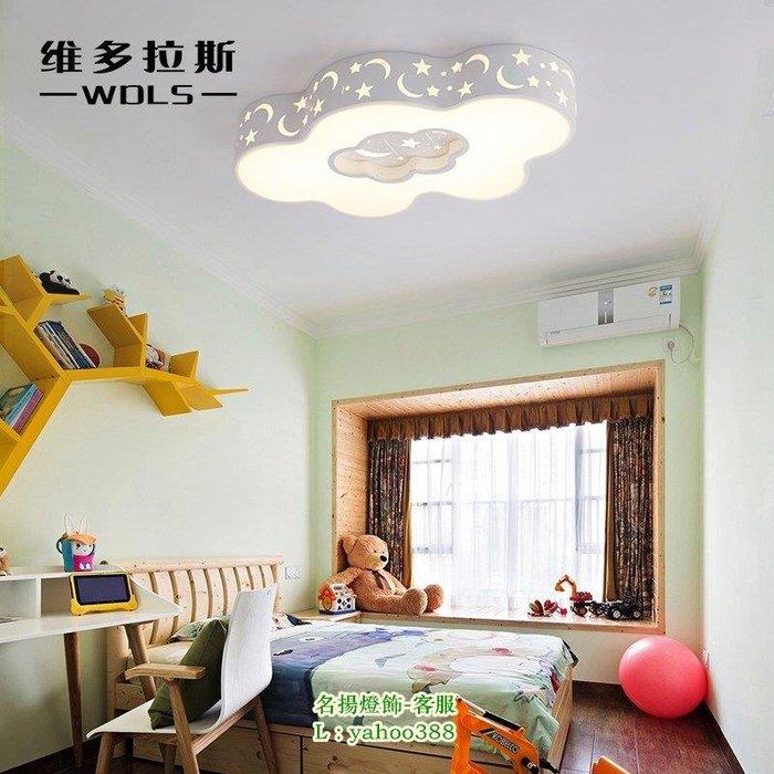 【美品光陰】led吸頂燈臥室燈創意卡通云朵星星月亮燈房間燈幼兒園兒童房燈具