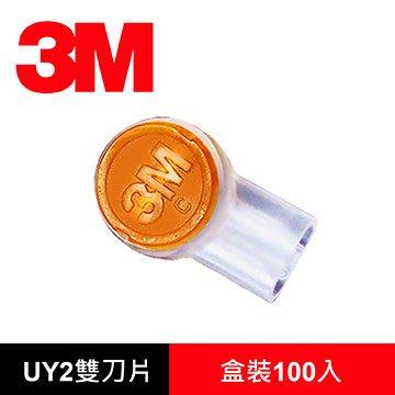 【易控王】3M UY2 續接端子/網路線接線端子/斷線端子/電話接線端子/防水防鏽端子頭/雙刀式(70-024)