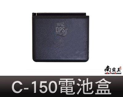 └南霸王┐C150 電池盒 裝3號電池 6顆 C-450 C150 RL-102 RL-402 C520