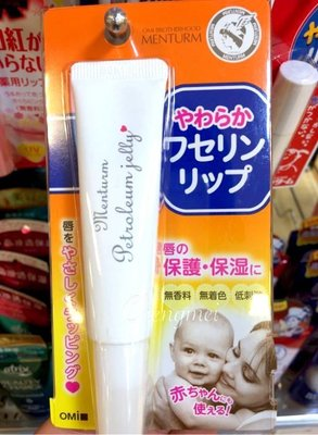 可刷卡 近江兄弟 嬰幼兒 適用 護唇蜜 純凡士林 無香料 無著色