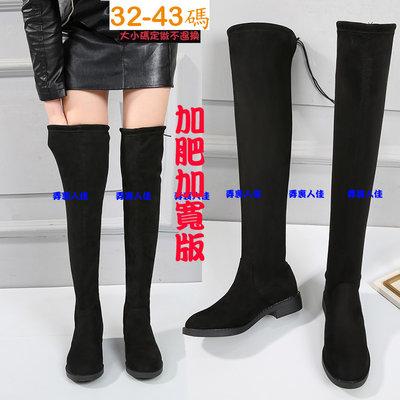 ☆╮弄裏人佳 大尺碼女鞋店~32-43 韓版 寬版 不掉筒 彈力筒圍 後綁帶 舒適平底 過膝長靴 ASS3-3 黑色