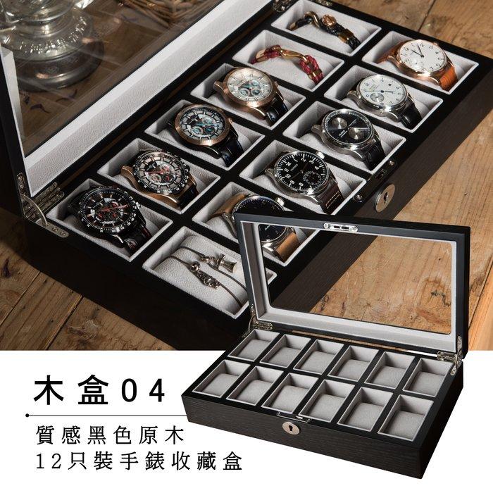 │完全計時│精緻手錶收藏盒~【質感原木盒12只裝】原木手錶收藏盒/收納錶盒 鎖式 (木盒04)  禮物 全黑 附鑰匙