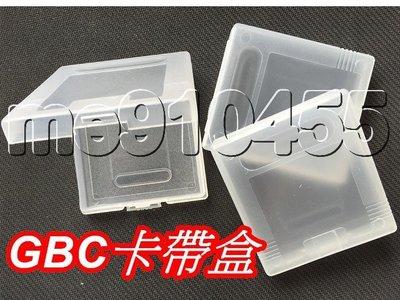 GBC卡帶盒 卡帶收納盒 卡帶保存盒 GBC 卡帶保護盒 卡帶隨身盒 GBC 卡帶 收納盒 有現貨