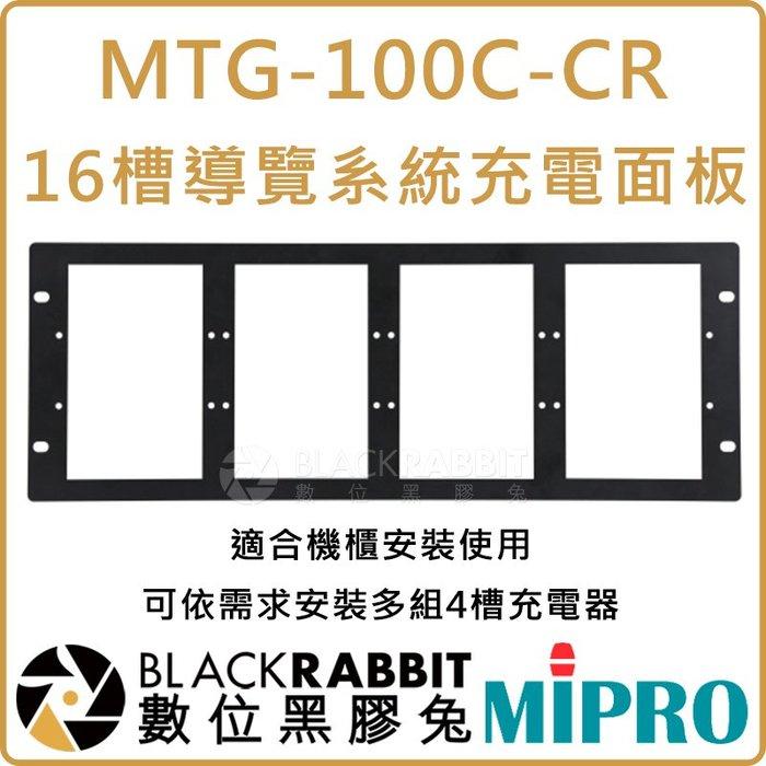 數位黑膠兔【 MIPRO 嘉強 MTG-100C-CR 16槽 導覽 系統 充電面板】機櫃 安裝 接受器 發射器