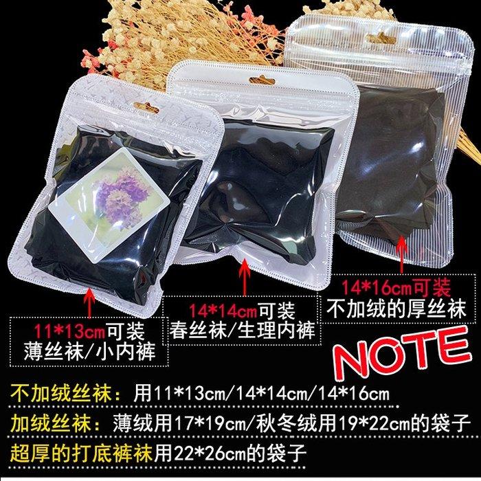 千夢貨鋪彩色可愛自封袋防塵袋子50個 加絨絲襪包裝袋 打底褲襪透明塑料袋#包裝袋#透明#收納袋