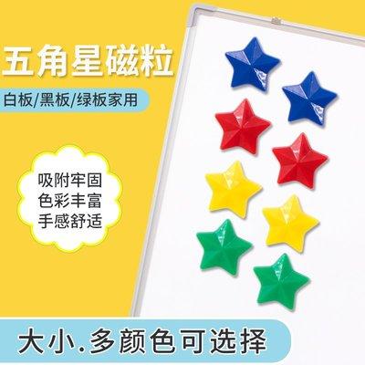 五角星彩色磁扣強力磁釘黑板玻璃白板磁鐵磁力貼片吸鐵石條冰箱墻吸磁貼教具辦公小磁性展示貼教學用具磁粒(價格不同,需改價)