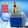 【集千】7.5L6L車載冰箱迷你小冰箱車家兩用宿舍用冷暖箱制冷冷藏便攜式