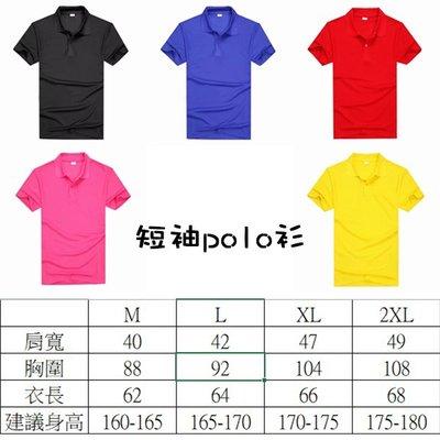 「歐拉亞」台灣現貨 短袖 polo衫 素色polo衫 翻領 團體工作服 網眼 短袖T恤