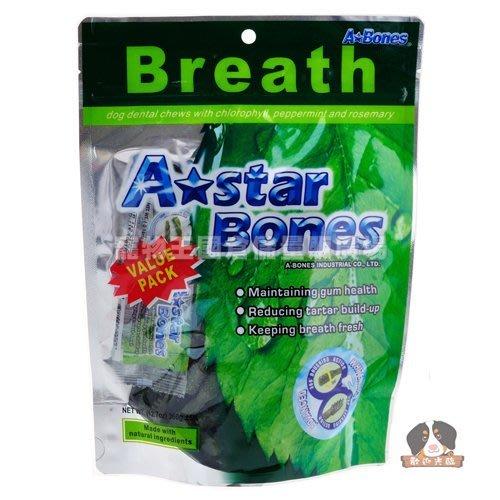 【寵物王國】美國A☆star Bones-多效雙刷頭潔牙骨340g ☆多種規格可選擇